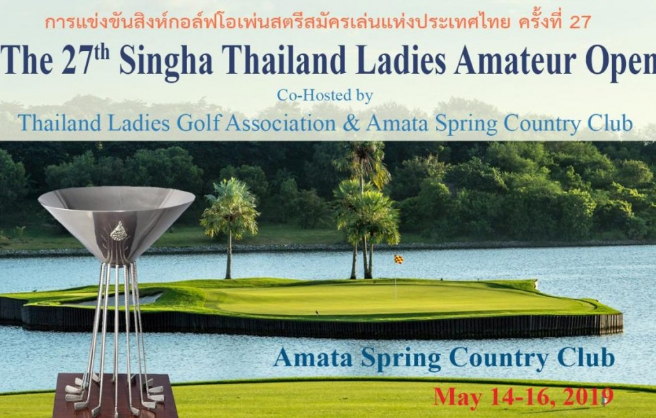 THE 27TH SINGHA THAILAND LADIES AMATEUR OPEN